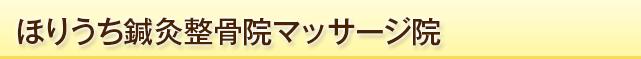ほりうち鍼灸整骨院