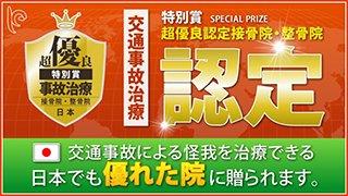 交通事故治療特別賞