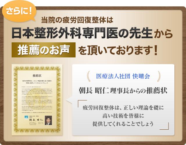 当院の疲労回復整体は、日本整形外科専門医の先生から推薦のお声を頂いております