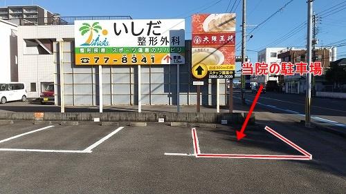 第二駐車場1